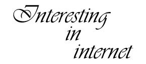 Интересности в сети