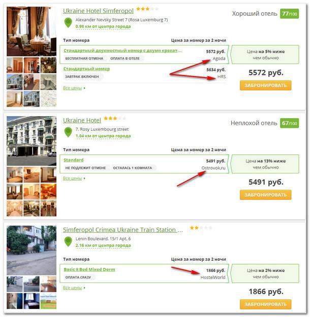 На Booking есть не все отели