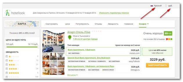 HotelLook - выбор валюты