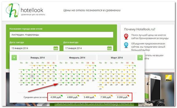 HotelLook - календарь цен