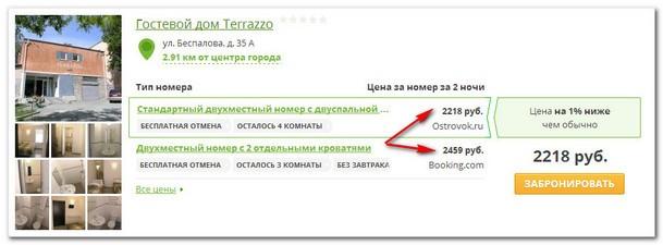 HotelLook - на booking не всегда дешевле