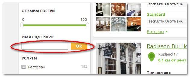 HotelLook - фильтр по названию гостиницы