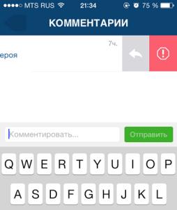 Как ответить на комменатрий в instagram