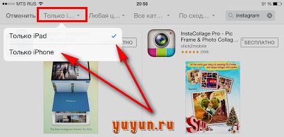 Скачать instagram для iPad