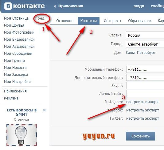 Как сделать ссылку с инстаграмма на контакт