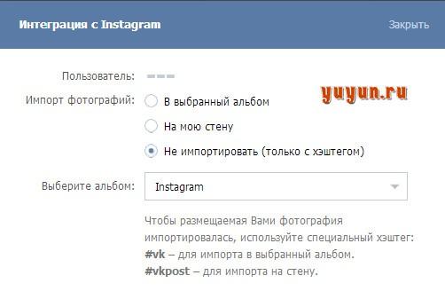 Настройка импорта фото из Instagram в Вконтакте